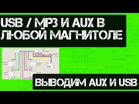 Xxx Mp4 Вывод USB и MP3 и AUX в любой магнитоле 3gp Sex
