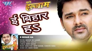 इ बिहार हs - E Bihar Ha - Khoon Ke Ilzaam - Pawan Singh - Bhojpuri Hot Songs 2016 new