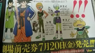 Dragon Ball Super Movie NEW CHARACTERS REVEALED & FRIEZA!