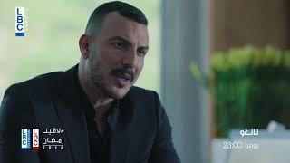 رمضان 2018   مسلسل تانغو على LBCI و LDC -  في الحلقة 25