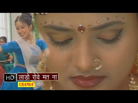 Xxx Mp4 Lado Rowe Mat Na लडो रोवे मत ना Hindi Hot Folk Songs 3gp Sex
