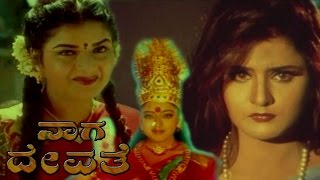 Kannada Full Movie NAGADEVATHE  [ Full HD Movie ]