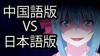 霊剣山 中国語版vs日本語版OPテームReikenzan Chinese vs Japanese OP theme