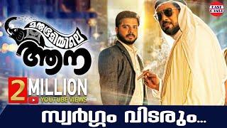 Marubhoomiyile Aana Malayalam Movie Official Video Song | Swargam Vidarum | Vijay Yesudas