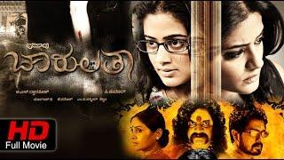 Charulatha Kannada Movie | #Horror | Priyamani, Skanda | Kannada Movie Full HD | Latest Upload 2016