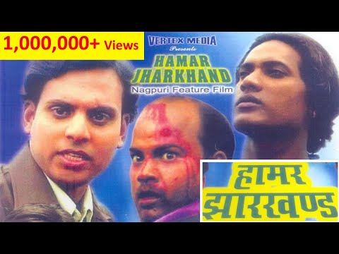 Hamar Jharkhand Nagpuri Film Part 1 of 3