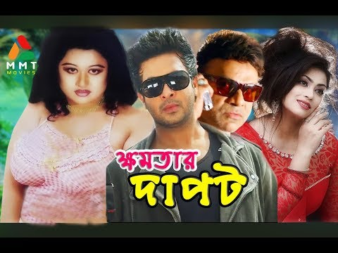Xxx Mp4 Khomotar Dapot । Bangla Movie । Shakib Khan Moyur Popy Misha Sawdagor Mizu Ahmed 3gp Sex