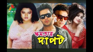 Khomotar Dapot । Bangla Movie । Shakib Khan, Moyur, Popy, Misha Sawdagor Mizu, Ahmed