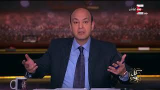 كل يوم - عمرو أديب : أحنا في مجتمع البحبوحة .. مياة كتير و أراضي كتير لازم نقلل استهلاكنا