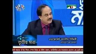 Advocate Tanbir Siddiqui on Tritiyo Matra Episode 4222, 26 February 2015, Channel i