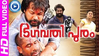 Bhagavathipuram Malayalam Full Movie 2012 | Malayalam Full Movie New Releases [HD]