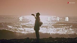 Eric周興哲《愛在身邊 Unbreakable Love 》Official Music Video LG V20微電影《愛在你聲邊》主題曲