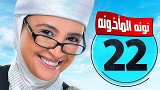 مسلسل نونة المأذونة - حنان ترك - الحلقة الثانية والعشرون |Nona AlM2zona - Hanan Tork - Ep 22 - HD