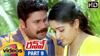 Runway Telugu Full Movie HD | Dileep | Kavya Madhavan | Indrajith | Murali | Part 9 | Mango Videos
