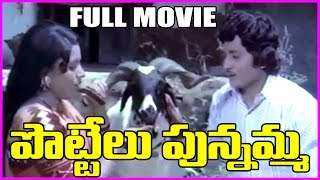 Pottelu Punnamma || Telugu Full Length Movie - Murali Mohan,Sri Priya