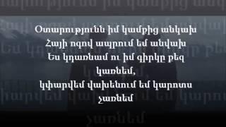 Arabo Ispiryan Tun Im Hayreni (LYRICS)