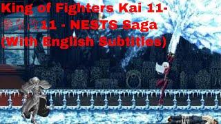 King of Fighters Kai 11 - NESTS Saga - 拳皇改11 (With English Subtitles)