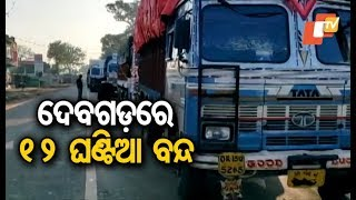 12 hour bandh in Deogarh demanding rehabilitation, compensation for Rengali dam displaced