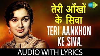 Teri Aankhon Ke Siva Duniya Men with Lyrics | तेरी आँखों के शिव दुनिया में के बोल  | Lata Mangeshkar