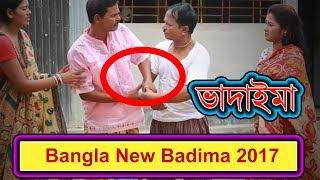 Bangla new badaima comedy funny video 2017 || new video songs move 2017