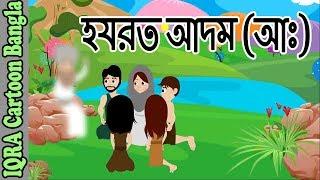 হযরত আদম (আঃ) - ইসলামিক কার্টুন || IQRA Cartoon || নবীদের গল্প || EP 01
