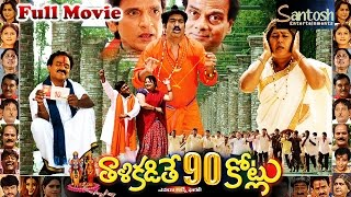 Thali Kadithe 90 Kotllu Full Length Comedy Movie (HD) || Venu Madhav . Telangana Shakuntala