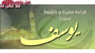 سورة يوسف -محمد البراك