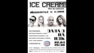 Ice Cream - Животът е един HQ audio