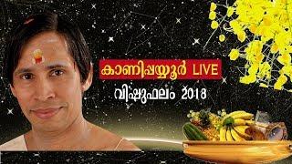 Kanippayyur Vishuphalam 2018 LIVE