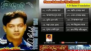 Tumi Ale Tai || S D Rubel || Bangla Full Audio Album || SDRF