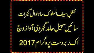 Saif ul Malook beautiful voice sain sohail gujjar five star dvd dinga punjabi desi songes 2