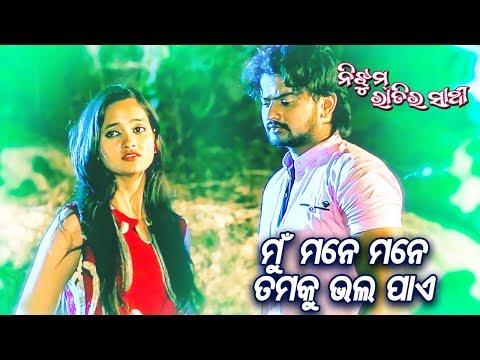 Xxx Mp4 Best Romantic Scene Mun Mane Mane Tamaku Bhala Paye New Odia Film Nijhum Ratira Sathi 3gp Sex