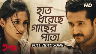 Haath Dhoreche Gaacher Paata (Proloy) (Bengali) (2013) ( Full HD)