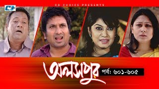 Aloshpur | Episode 601-605 | Fazlur Rahman Babu | Mousumi Hamid | A Kha Ma Hasan