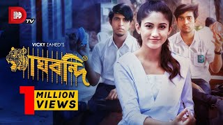 Baghbondi | বাঘবন্দী | Safa Kabir | Tawsif | Jovan | Vicky Zahed | Bangla Web Film