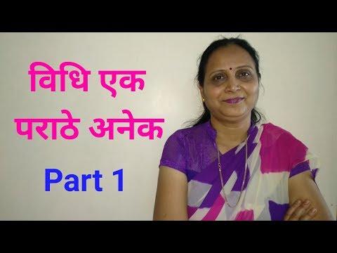 Xxx Mp4 विधि एक पराठे अनेक Part 1 Vidhi Ek Parathe Anek 3gp Sex