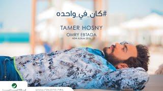 "Kan fe Wahda - Tamer Hosny  ""English Subtitled""  /  كان في واحدة - تامر حسني"