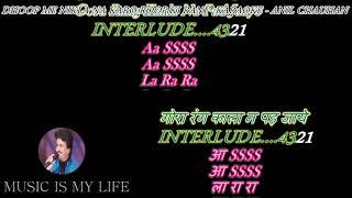 Dhoop Mein Nikla Na Karo Roop Ki Rani - Karaoke With Lyrics Eng.& हिंदी
