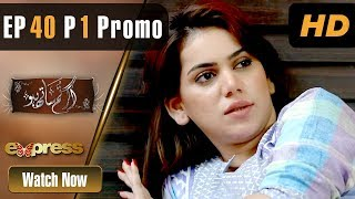 Drama | Agar Tum Saath Ho - Episode 40 Part 1 Promo | Express Entertainment Dramas | Humayun Ashraf