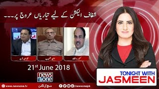 Tonight with Jasmeen | 21-June-2018 | Kanwar Dilshad | Amjad Shoaib | Khawaja Fareed |