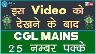 SSC CGL MAINS 2017 | Narration - Direct Indirect Speech | English Tricks | Online SSC CGL Coaching