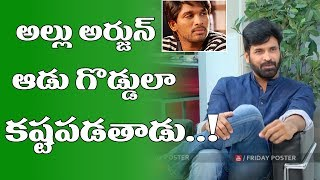 Actor Subbaraju About Allu Arjun   Celebrities Interviews   Talk With Friday Poster   Latest