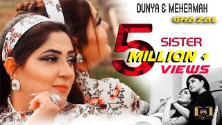 Dunya & Meher Mah Ghazal - Khwahar Official Video HD