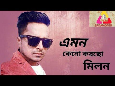 Emon keno korcho_ Milon_ Bangla New Songs Happy New year 2019এমন কেনো করছো ( মিলন)