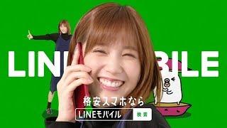 本田翼、「いい湯だな」替え歌でキレッキレダンス!  新CM「LINEモバイルダンス 」篇