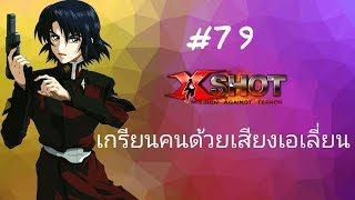 XSHOT -  เกรียนคนด้วยเสียงเอเลี่ยน #79