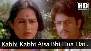 Kabhi Kabhi Aisa Bhi Hua Hai (HD) - Gumsoom Song - Arun Govil - Old Hindi Songs - Filmigaane