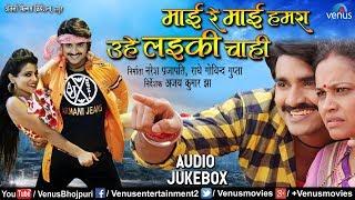 Mai Re Mai - माई रे माई   Superstar Pradeep Pandey (Chintu)   JUKEBOX   New Bhojpuri Songs 2018