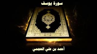 سورة يوسف - بصوت القارئ أحمد بن علي العجمي
