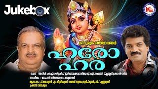 ഹരോഹര  | HAROHARA | SreeMurugan Devotional Songs Malayalam | Audio Jukebox